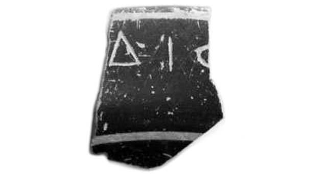 Ενεπίγραφο όστρακο με επιγραφή ΔΙΟ