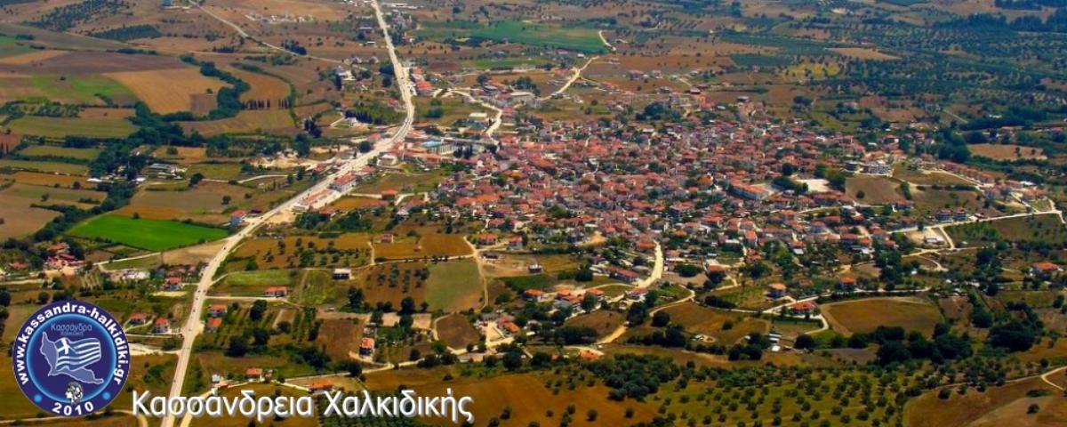 https://kassandra-halkidiki.gr/kassandria-siviri-1200/images/00-kassandria-aerofwtografia-1-logo_1200x480.png